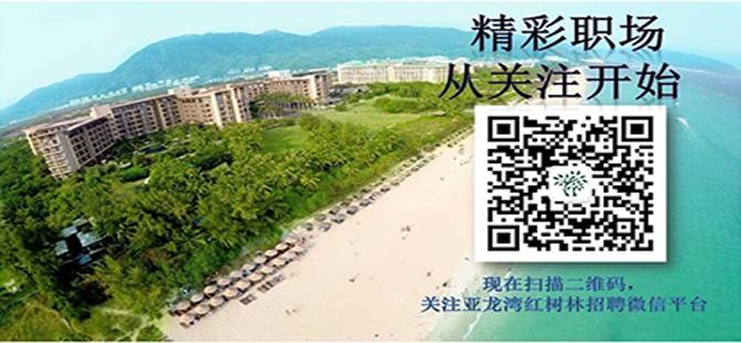 三亞亞龍灣紅樹林度假酒店豪華套房