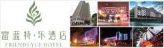 张家界富蓝特酒店投资管理有限公司