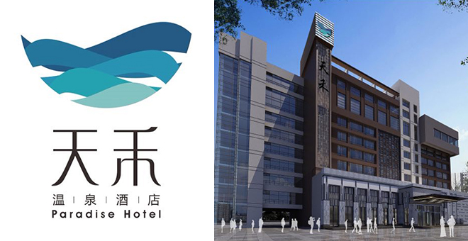 西安天禾水汇酒店