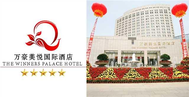 山西万豪美悦国际酒店有限公司