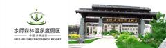 齐齐哈尔市水师营森林公园景区开发有限公司