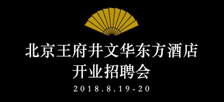 北京王府井文华东方酒店