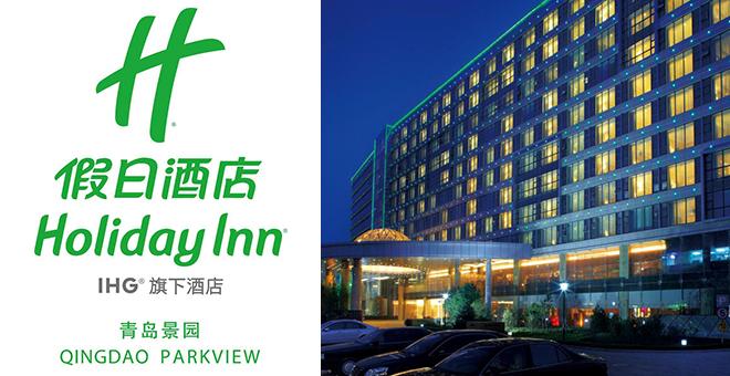 青岛景园假日酒店有限公司