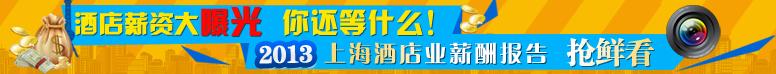 迈点旅游研究院上海酒店业薪酬报告