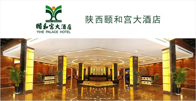 陕西颐和宫大酒店有限公司