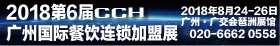 广州国际餐饮连锁加盟展