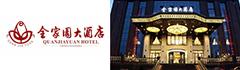 长沙市全家园实业有限公司全家园大酒店