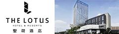 重庆国安实业有限公司圣荷酒店