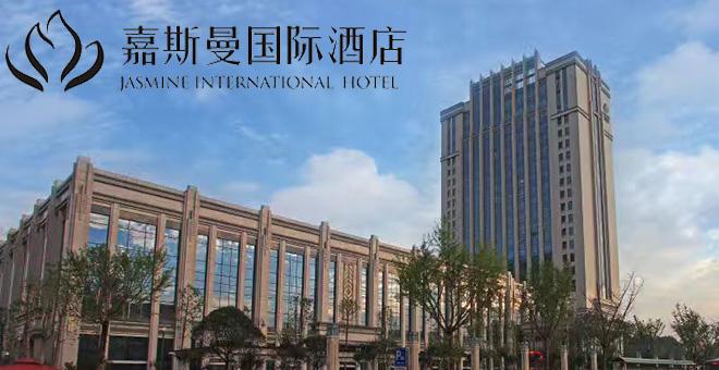 嘉斯曼国际酒店