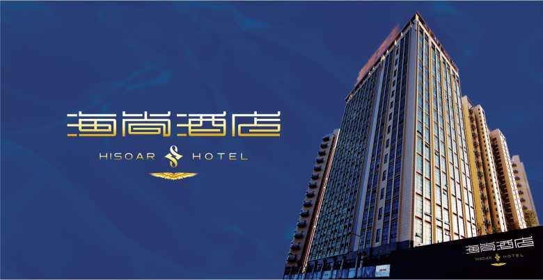 深圳市海尚公寓酒店管理有限公司