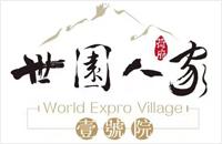 北京火燒營民俗文化發展有限公司