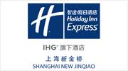 上海新金桥智选假日酒店