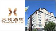 深圳天和酒店管理有限公司