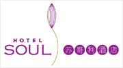 苏州苏哥利酒店有限公司