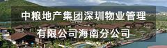中粮地产集团深圳物业管理有限公司海南分公司