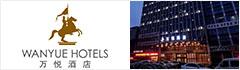 上海万悦颐凯酒店投资管理股份有限公司