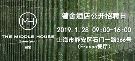 THE MIDDLE HOUSE  上海镛舍