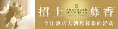 香格里拉饭店管理(上海)有限公司