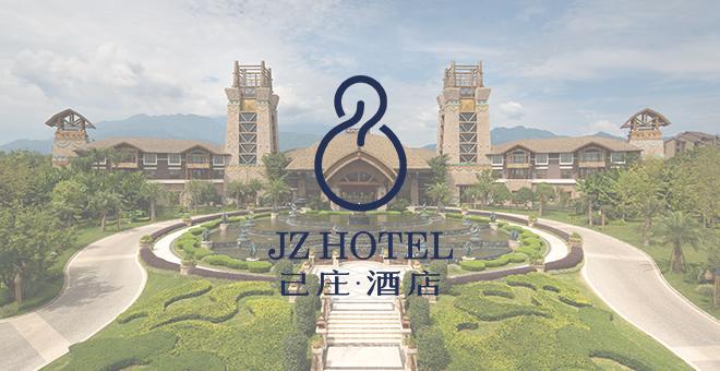 峨眉山蓝光文化旅游置业有限公司己庄酒店