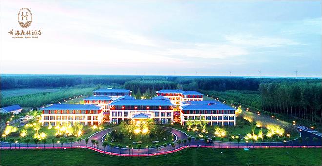 東台黃海森林溫泉酒店有限公司