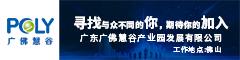 广东广佛慧谷产业园发展有限公司