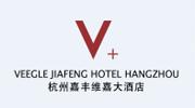 杭州嘉丰维嘉大酒店