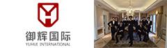 北京御輝國際企業管理服務有限公司