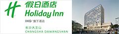 長沙大王山假日酒店