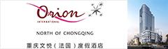 重慶文悅酒店管理有限責任公司