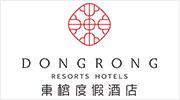 池州东榕新天地酒店管理有限公司