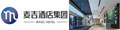 湖南麦吉时尚酒店管理有限公司