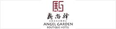 安吉鼎尚驿主题酒店(Angel Garden Boutique Hotel)