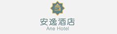 四川安逸连锁酒店有限公司