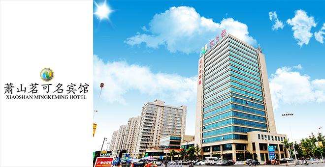 浙江農發酒店管理有限公司蕭山茗可名酒店
